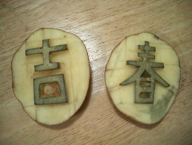 Potato_Stamps-Chinese_New_Year.jpg