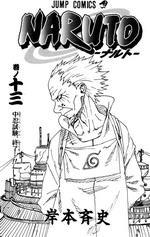 chapter109_00a.jpg