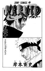 chapter172_00a.jpg