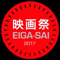 eigasai-2017-logo-344.png