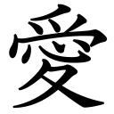 """Obrázek """"http://www.konoha.cz/files/kanji/ai.png"""" nelze zobrazit, protože obsahuje chyby."""