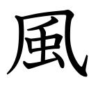 """Obrázek """"http://www.konoha.cz/files/kanji/kaze.png"""" nelze zobrazit, protože obsahuje chyby."""