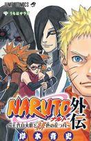 Naruto_cover_boruto_gaiden.jpg